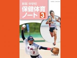 大日本図書体育2