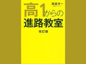 渡邉洋一 幻冬舎メディアコンサルティング 1400円+税