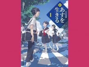 日本文教出版/秀学社・道徳