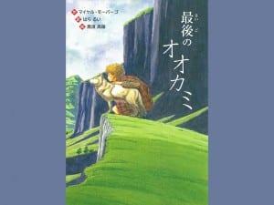 マイケル・モーパーゴ 作 黒須高嶺 絵 はらるい 訳 文研出版 1200円+税