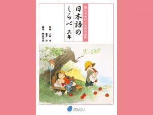 文溪堂・音読2