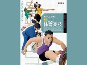 東京書籍・体育・中学校