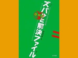 阿部利彦 編著 金子書房 2000円+税
