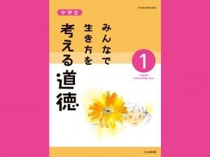 日本標準・道徳