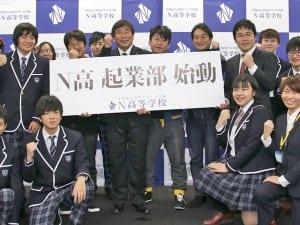 「N高起業部」設立発表会の様子