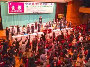 全教の第35回定期大会