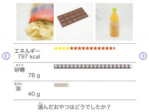 選択したおやつのカロリー、砂糖、油の量を確認できる。