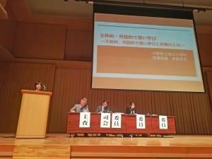 道徳科の授業実践を報告する東京都中野区立塔山小の幸阪教諭(左)