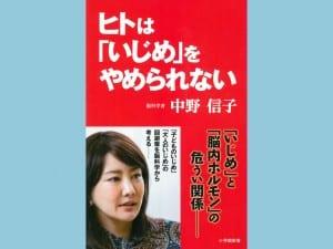 小学館 中野信子 著 780円+税