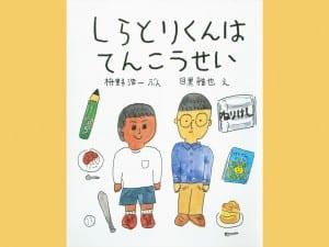 枡野浩一 著 目黒雅也 絵 あかね書房 1300円+税