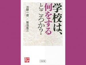 中村堂 苫野一徳・菊池省三 著 1944円+税