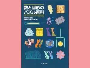 宮崎興二 編訳 日野雅之・鈴木広隆 訳 丸善出版 6800円+税