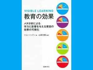 ジョン・ハッティ 著 山森光陽 監訳 図書文化社 3700円+税