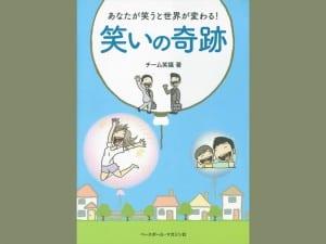 チーム笑福 著 ベースボール・マガジン社 1700円+税