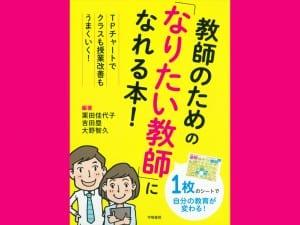 栗田佳代子/吉田塁/大野智久 編著 学陽書房 1800円+税