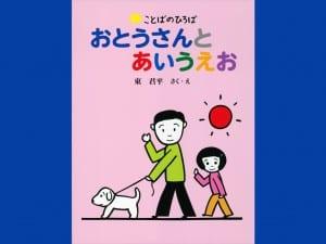 東君平 さく・え 廣済堂あかつき 1300円+税