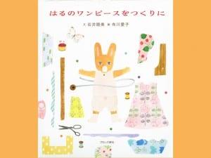 石井睦美 著 布川愛子 絵 ブロンズ新社 1300円+税