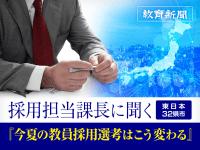 今夏の教員採用選考はこう変わる 採用担当課長に聞く 【東日本32県市】