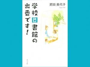 肥田美代子 著 ポプラ社 1800円+税