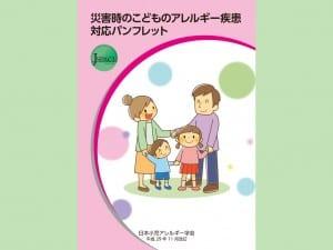 災害時のこどものアレルギー疾患対応パンフレット