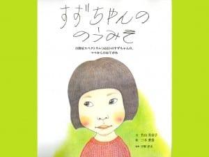 竹山美奈子 文 三木葉苗 絵 岩崎書店 1600円+税