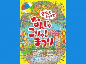 西山雅子 文 中垣ゆたか 絵 ひさかたチャイルド 1400円+税