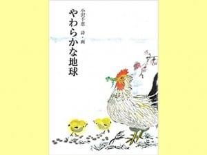 小沢千恵 詩・画 銀の鈴社 1600円+税
