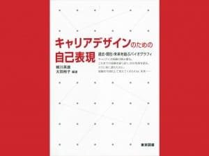 東京図書 細川英雄/太田裕子 編著 2200円+税