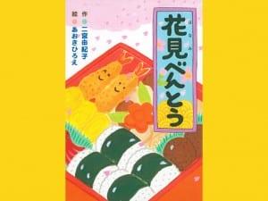 二宮由紀子 作 あおきひろえ 絵 文研出版 1200円+税