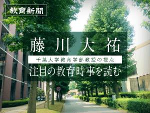 eye-catch_1024-768_tyumoku-kyoiku_r20180426