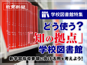 eye-catch_tokusyu_1024-768_tosyokan_fin