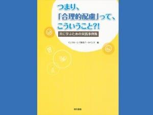 インクルーシブ教育データバンク 編 現代書館 1200円+税