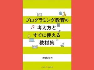 ジャムハウス 赤堀侃司 著 1800円+税
