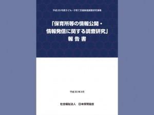 保育所等の情報公開・情報発信に関する調査研究報告書