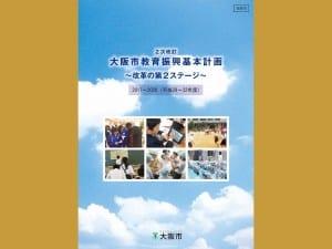 「大阪市教育振興基本計画」