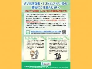 AV出演・JKビジネス被害を注意喚起するリーフレット