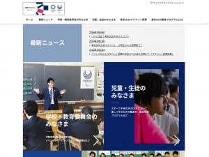 教育プログラム特設サイト「TOKYO 2020 for KIDS」