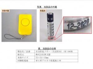 防犯ブザーと破裂する恐れのある乾電池