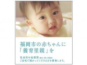 福岡市の短期里親を呼び掛けるチラシ