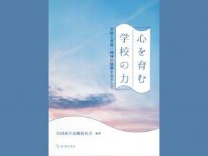 出版された『心を育む学校の力』