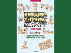月森久江 編著 図書文化社 2400円+税