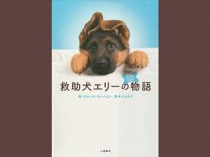 W・ブルース・キャメロン 作 西本かおる 訳 小峰書店 1400円+税