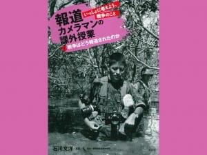 石川文洋 写真・文 童心社 セット価格 1万1200円+税