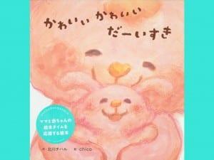 北川チハル 作 chico 絵 アリス館 900円+税