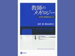 北澤毅・間山広朗 編著 北樹出版 2100円+税