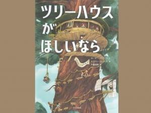 カーター・ヒギンズ 文 エミリー・ヒューズ 絵 ブロンズ新社 1400円+税