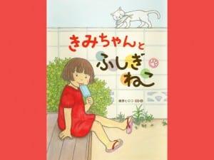 藤原ヒロ子 作・絵 ひさかたチャイルド 1300円+税