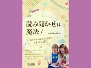 明治図書出版 吉田新一郎 著 1900円+税