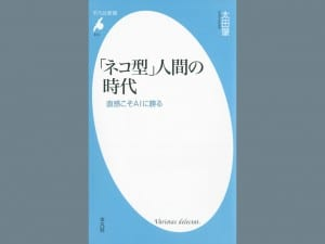太田肇 著 平凡社 800円+税