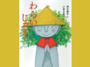 帚木蓬生 作 小泉るみ子 絵 女子パウロ会 1200円+税
